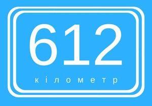 612km.com.ua